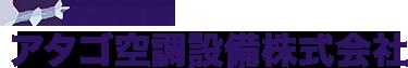 アタゴ空調設備株式会社|業務用エアコン・空調設備・換気システム・冷凍冷蔵ユニットなどの取り付け|DAIKIN(ダイキン)のプロショップ・空調機特工店