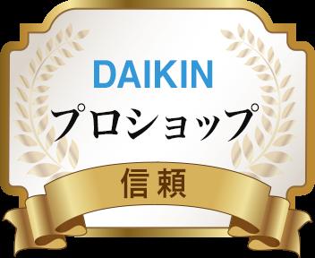 安心の私たちはDAIKIN(ダイキン) プロショップ