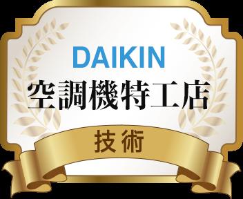 技術力と提案力に自信。DAIKIN(ダイキン) プロショップ 空調機特工店