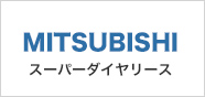 mitsubishi スーパーダイヤリース