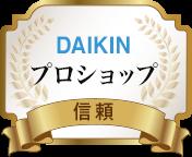信頼|DAIKIN(ダイキン)プロショップ