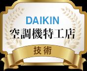 技術|DAIKIN(ダイキン)空調機特工店